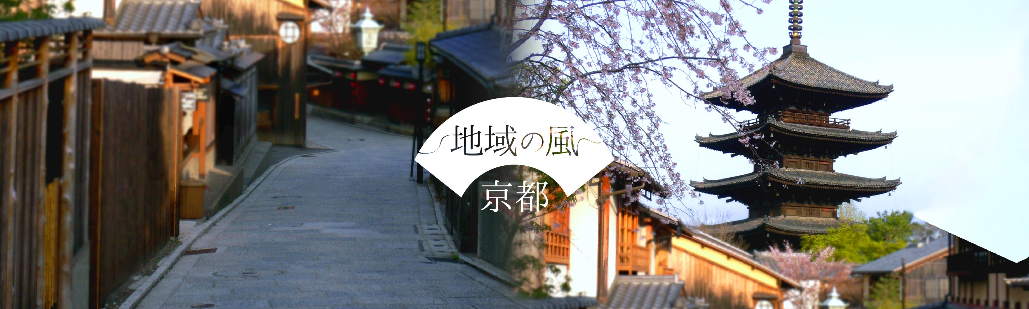 地域の風・京都