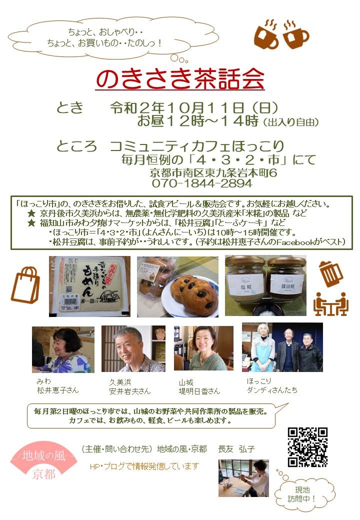 コミュニティカフェほっこりにて「のきさき茶話会」のご案内~京都市南区東九条